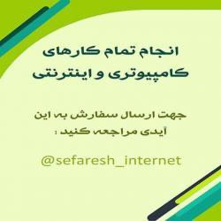 کانال سفارش کارهای اینترنت