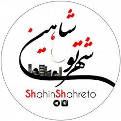 کانال shahinshahreto