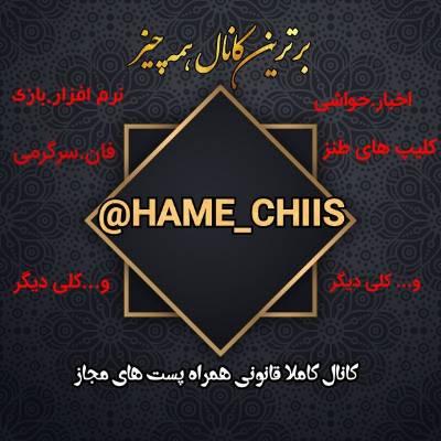 کانال pc.hame_chiis