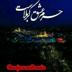 کانال مجنون الحسین