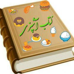 کانال کتاب آشپزی