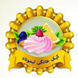 کانال لیموناد کیک