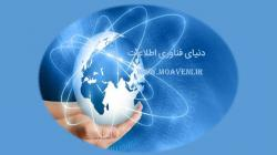 کانال دنیای فناوری اطلاعات