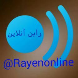 کانال راین آنلاین