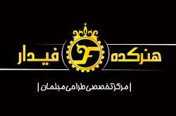کانال هنرکده طراحى فیدار