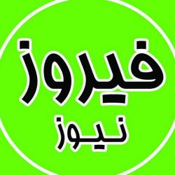 کانال فیروز نیوز