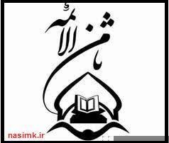 کانال ثامن الائمه
