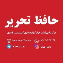 کانال حافظ تحریر