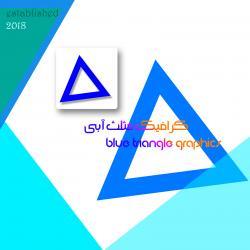 کانال گرافیک مثلث آبی
