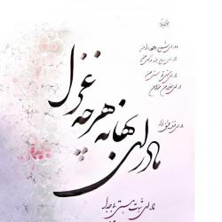 کانال شعر تابش پور