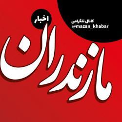 کانال خبری مازندران