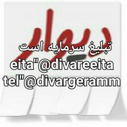 کانال ایتا خرید فروش دیوار ایتا