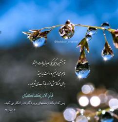 کانال سروشدر محضر قرآن