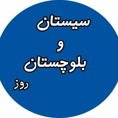 صفحه اینستاگرام سیستان و بلوچستان روز