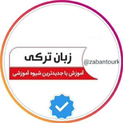 کانال روبیکا کانال آموزش زبان ترکی