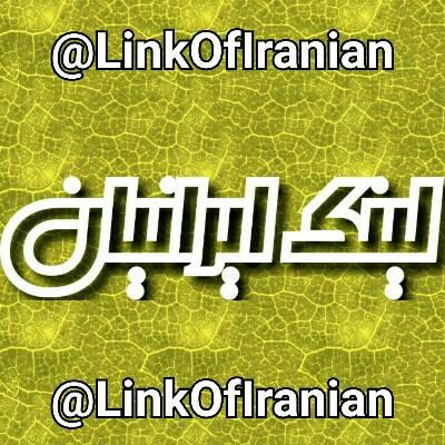 کانال روبیکا لینک ایرانیان