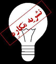 کانال روبیکا نشریه مکاره