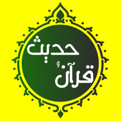 کانال روبیکا قرآن و حدیث