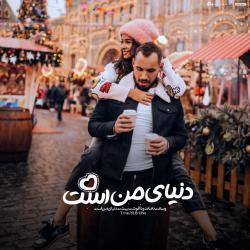 کانال روبیکا عاشقانه باعشق زندگی کن