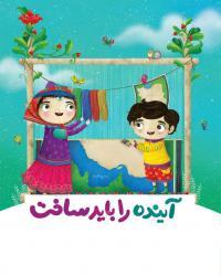 کانال ایتا محصولات تخصصی کودک