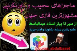 کانال روبیکا استاد عبدالباسط