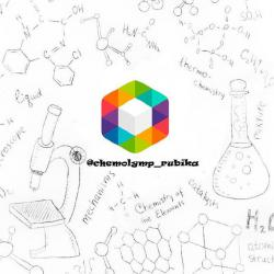 کانال روبیکا المپیاد شیمی در روبیکا
