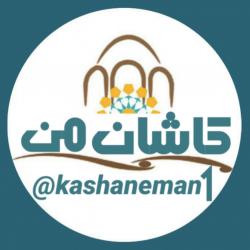صفحه اینستاگرام کاشان من
