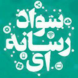 کانال روبیکا سواد رسانه ای