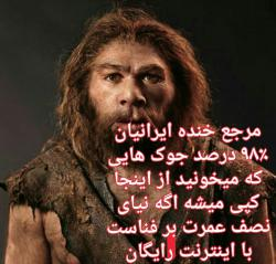 کانال روبیکا طنزکده ایرانیان 😂😂