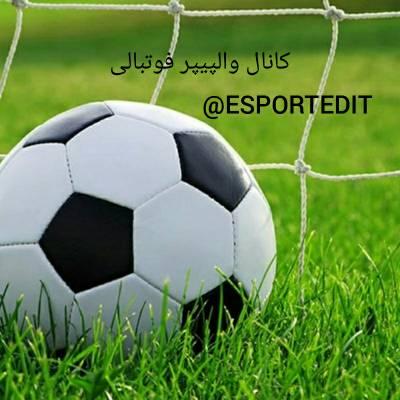 کانال روبیکا والپیپر فوتبالی
