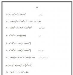 کانال ایتا کلاس ریاضی نهم