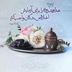 """کانال ایتا 🌙 """"رمضان"""" 🌙"""