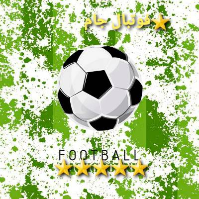 کانال روبیکا فوتبال جام ⭐