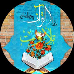 کانال ایتاتلاوت . ترتیل قرآن