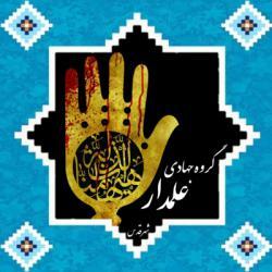 کانال روبیکا جهادی علمدار