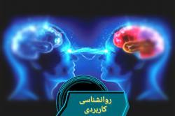 کانال روبیکا روانشناسی کاربردی
