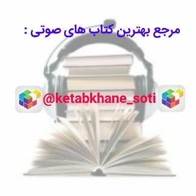 کانال روبیکا کتابخانه صوتی