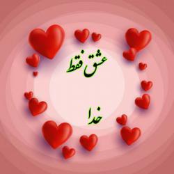 کانال روبیکا عشق فقط خدآ