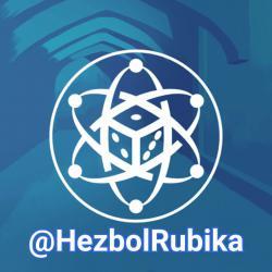 کانال روبیکا حزب الروبیکا