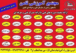 صفحه اینستاگرام مجتمع آموزشی ثامن