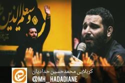 کانال ایتا محمدحسین حدادیان