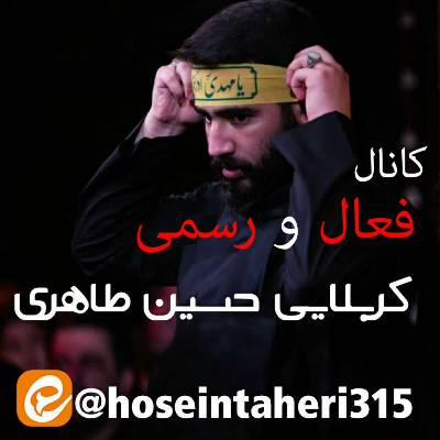 کانال ایتاکربلایی حسین طاهری