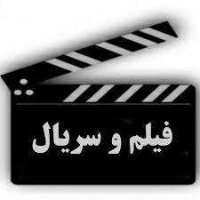 کانال سروش فیلم و سریال رایگان