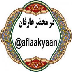 کانال ایتا در محضر عارفان