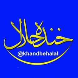 کانال سروشخنده حلال
