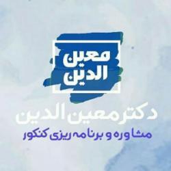 صفحه اینستاگرام دکتر معین الدین