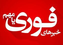 کانال روبیکا خبرهای فوری