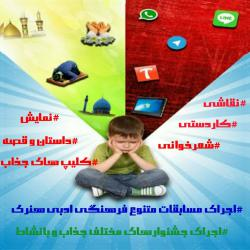 کانال ایتا فرهنگی پیروان امام علی
