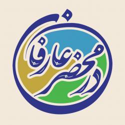 کانال آی گپ در محضر عارفان