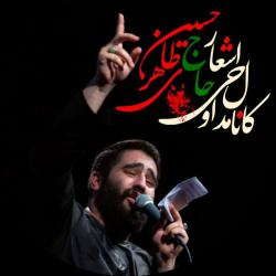 کانال ایتا اشعار حاج حسین طاهری